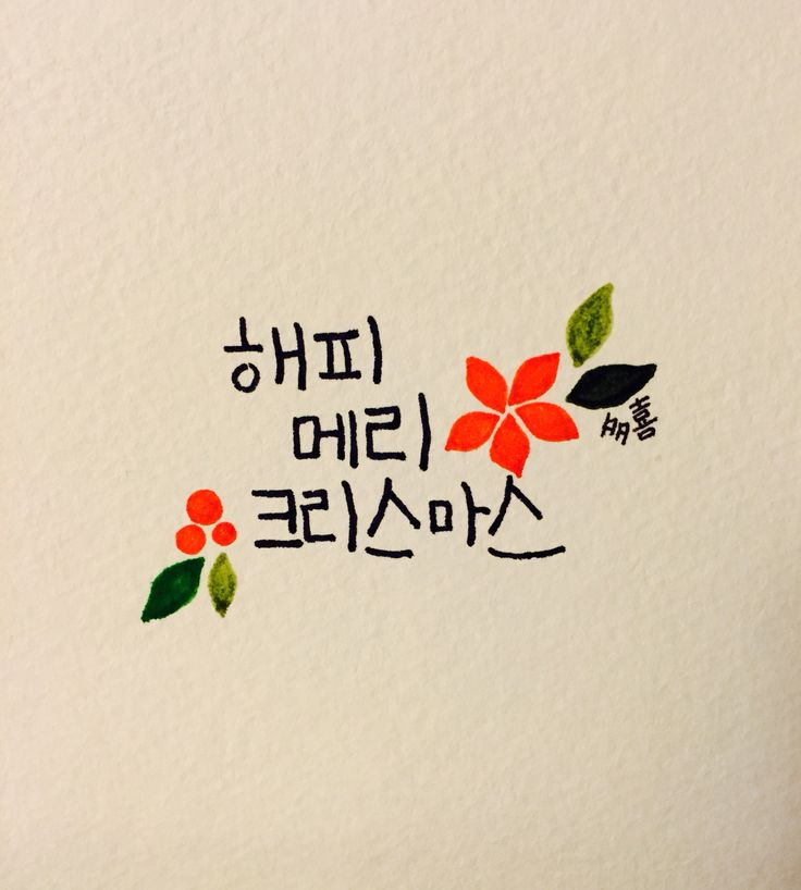 Happy Merry Christmas in Korean