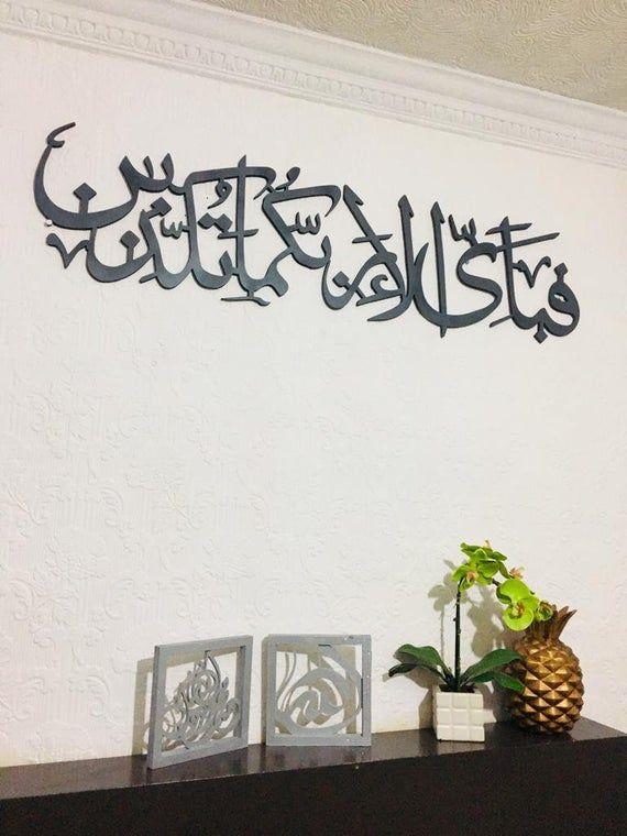 Fabiayyi Ala I Rabbikuma Tukadziban : fabiayyi, rabbikuma, tukadziban, Surah, Rahman, Rabbikuma, Tukazziban, Rehman, Verse., Wooden, Islamic, Art.Islamic, Calligraphy.Arabic, Decor,, Calligraphy