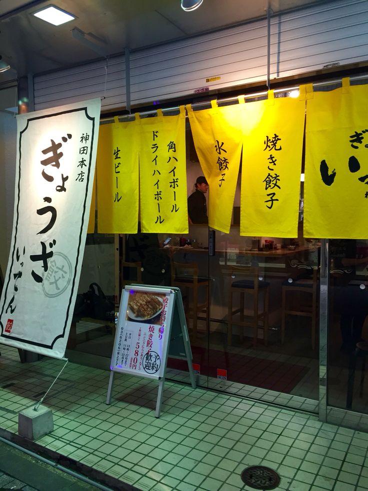 餃子のお店 @神田 さっぱり小柄な餃子