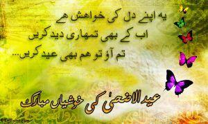 Eid Al Adha Mubarak Shayari Urdu Cards