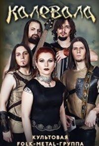 Калевала - Коллекция / Рок / 2007-2014 / MP3 :: Кинозал.ТВ