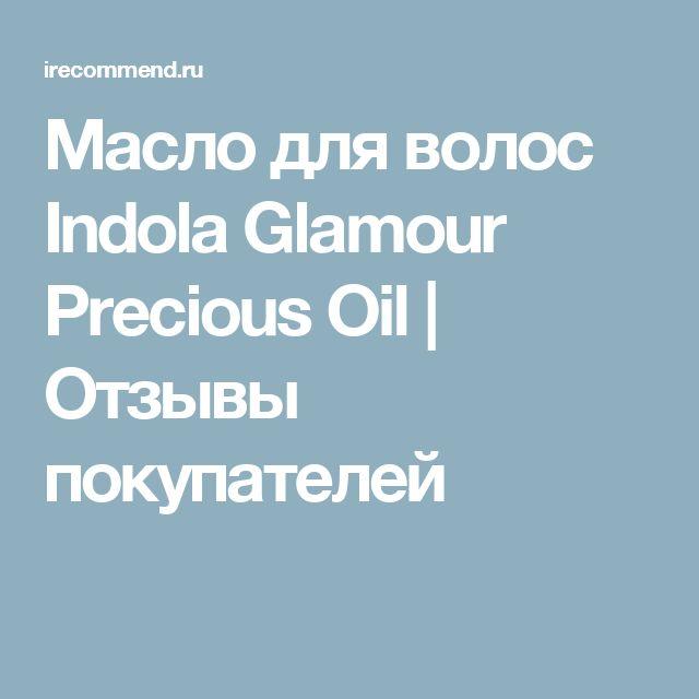 Масло для волос Indola Glamour Precious Oil | Отзывы покупателей