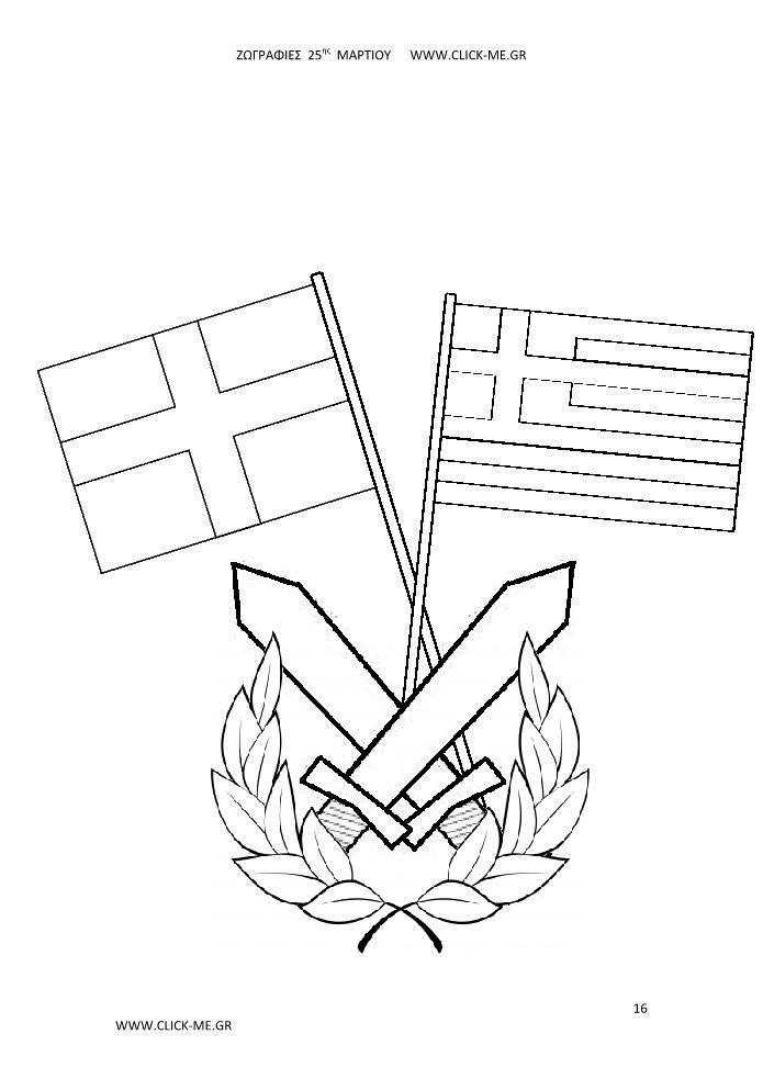 Ζωγραφιές 25ης Μαρτίου 16 - Σημαίες χιαστί, σπαθιά & στεφάνι