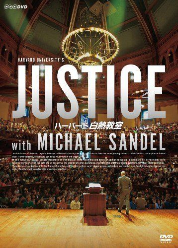 harvard university justice michael Sandel | Justice with Michael Sandel
