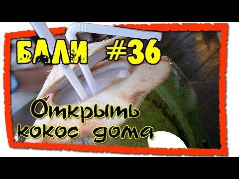 Бали #36 Как выбрать и открыть молодой кокос (Chose open and drink Coconut)