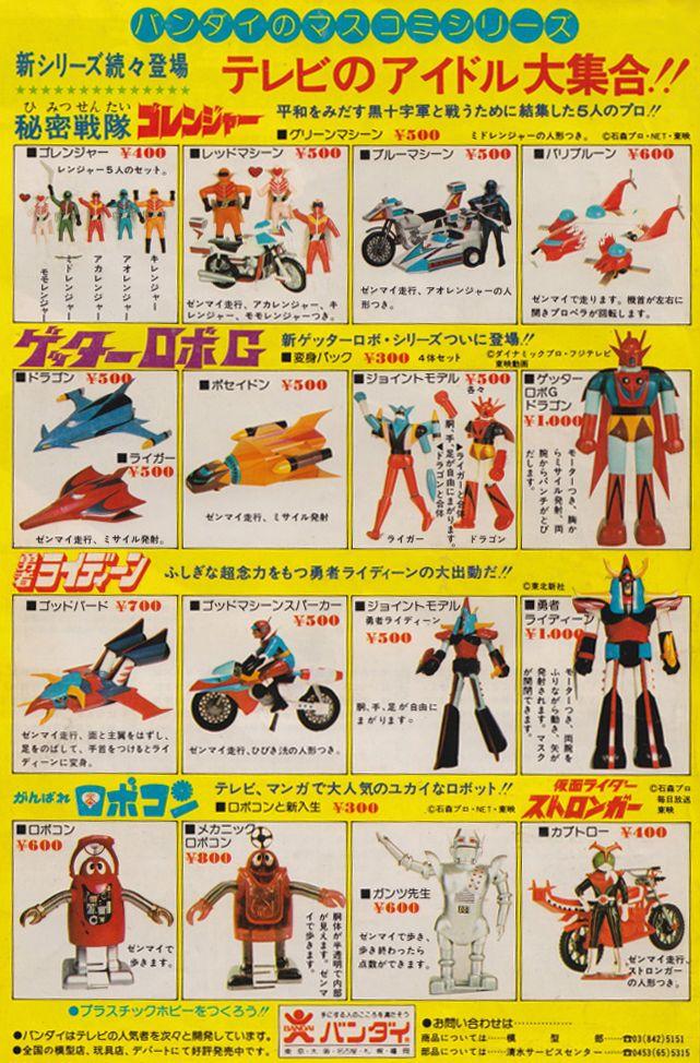 ノモシカツナ告廣誌雜之和昭 #retro #toys #japan