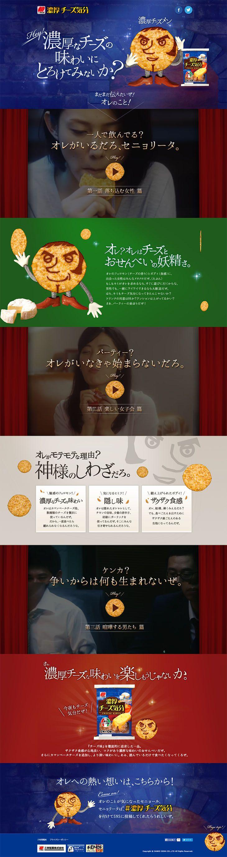 濃厚チーズ気分【食品関連】のLPデザイン。WEBデザイナーさん必見!ランディングページのデザイン参考に(にぎやか系)