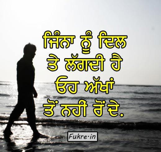 Best Sad Love Quotes In Punjabi