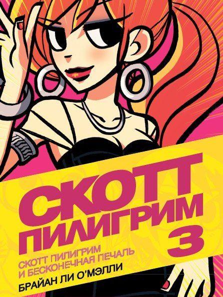 Скотт Пилигрим (Книга_3)