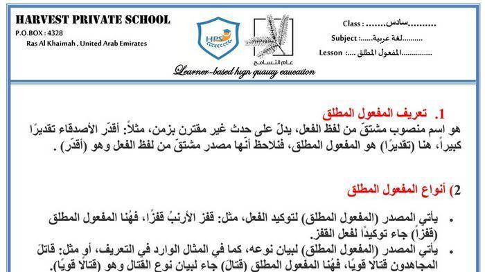 تدريبات درس المفعول المطلق بالإجابات مادة اللغة العربية للصف السادس الفصل الثاني 2019 Private School Lesson World Information