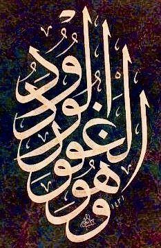 DesertRose,;,Islamic calligraphy art,;, وهو الغفور الودود,;,
