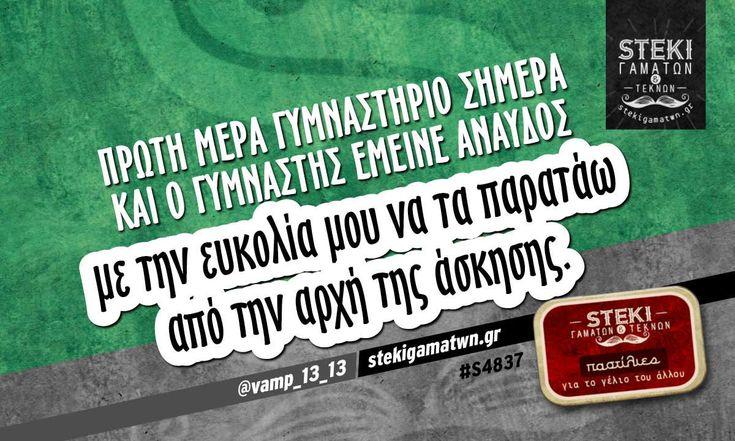 Πρώτη μέρα γυμναστήριο σήμερα  @vamp_13_13 - http://stekigamatwn.gr/s4837/