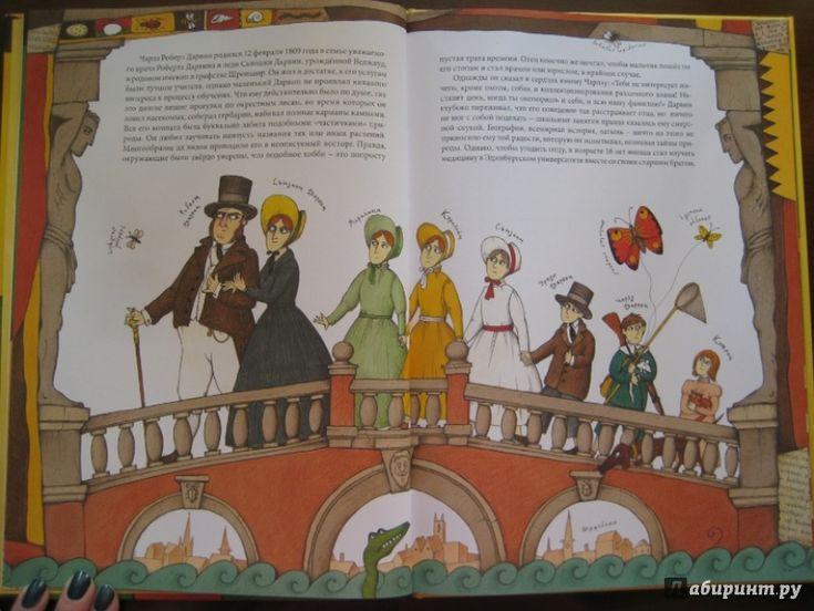 Иллюстрация 8 из 30 для Чарльз Дарвин - Ли-Юнь Инь | Лабиринт - книги. Источник: Никoль