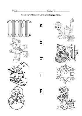 dreamskindergarten Το νηπιαγωγείο που ονειρεύομαι !: Φύλλα εργασίας για το χειμώνα ( γλωσσικές δραστηριότητες )
