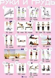 Упражнения для укрепления мышц рук и грудной клетки