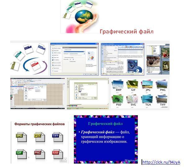 Графический файл