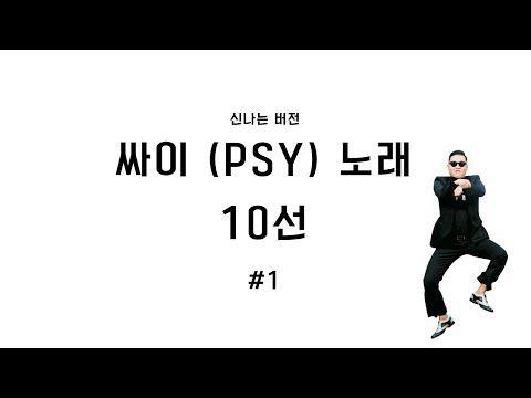 싸이 (PSY) 노래 10선 (PSY Music) - 신나는 버전 #1 [M.M.M] - YouTube
