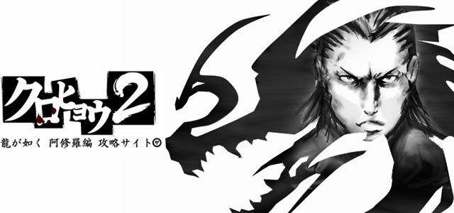 クロヒョウ2 龍が如く 阿修羅編の主人公・右京龍也とクロヒョウ2のロゴデザイン