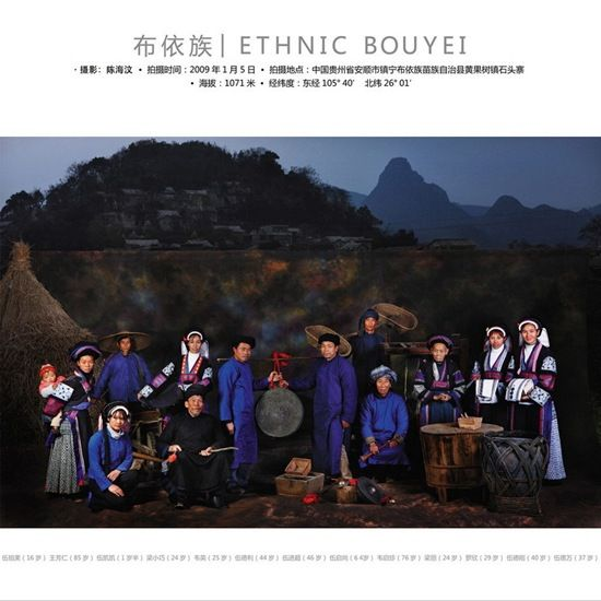 Family Portraits of all 56 ethnic groups in China | ChinaHush