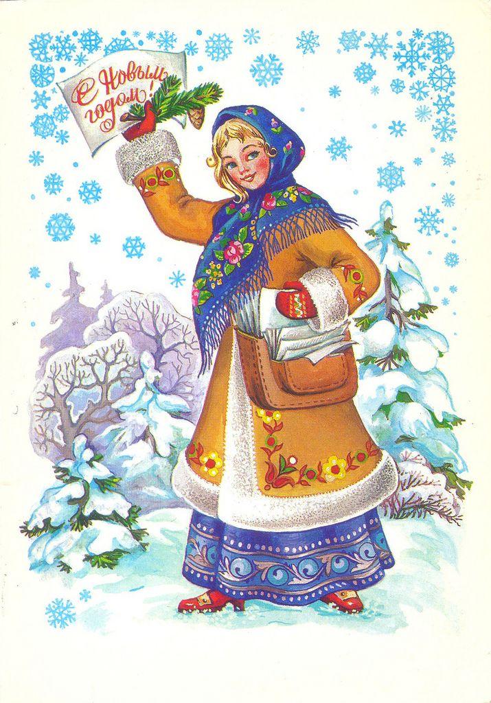 """Happy New Year!"" – Russian vintage postcard, 1981, artist S. Komarova. #illustrations"