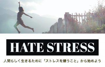 hate-stress