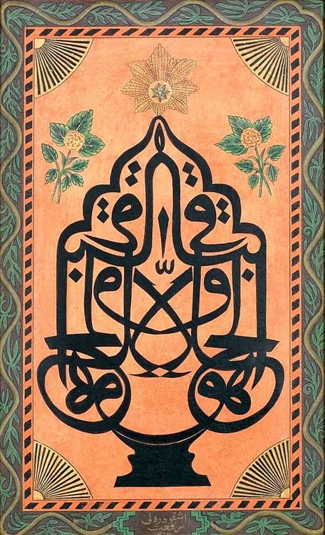 Ottoman calligraphy by Ishq Dreli Rif'at Signed and dated 1313H. / 1895-96.