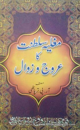tehqeeq ka fun free download pdf