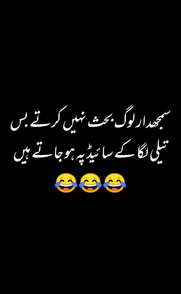 Hassanツ Cute Funny Quotes Urdu Funny Quotes Funny Quotes In Urdu