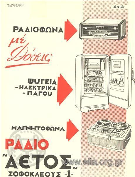 Radio Aetos - 1959