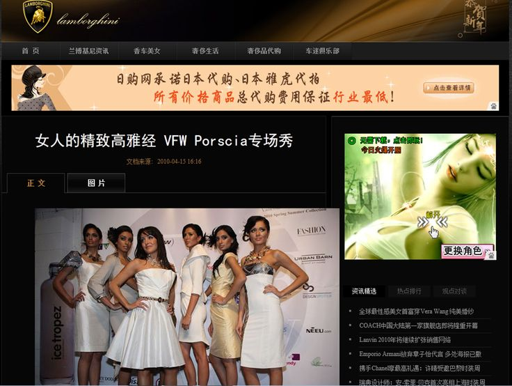 """CHINA-Lamborghini - """"Personal tailoring not leaving the slightest chink in the framework yet fully reflects the elegance and charm of a woman."""