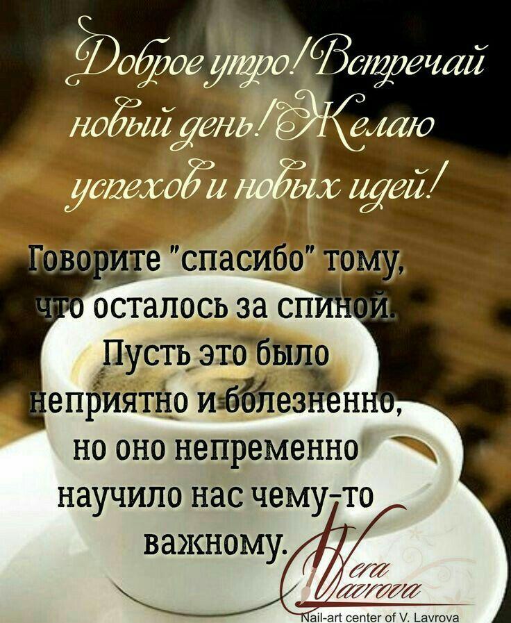 афоризмы пожелания с добрым утром когда мрачен, грозен
