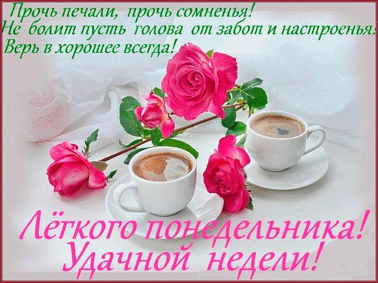доброго утра красивого дня: 26 тыс изображений найдено в Яндекс.Картинках