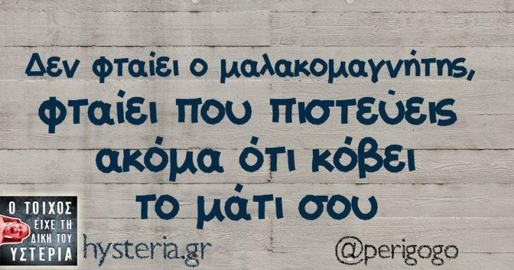 """Δεν φταίει ο μαλακομαγνήτης - Ο τοίχος είχε τη δική του υστερία – Caption: @perigogo Κι άλλο κι άλλο: Είμαστε 70% νερό… Η ζωή αξίζει… Τα υπονοούμενα τα πιάνεις… Δεν ξέρω για σένα… Αν ήθελα να ξαναγυρίσει Συνέλθετε ρε, """"σ'αγαπώ"""" στη μια βδομάδα δεν λες ούτε σε ετοιμοθάνατο Έχουμε και τον άλλον τον Γιάννης-Λίτσα στο facebook που ανέβασε μια..."""