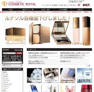 化粧品は安く買う時代!国内外有名メーカー品揃え豊富!「コスメティックロイヤル」 『おじゃまショップサイト -ojama shop site-』