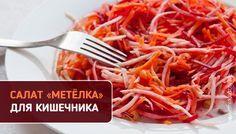 Салат «Метелка» — это лучшее еда для здорового кишечника! Низкокалорийный, богатый клетчаткой и витаминами, он буквально выметает весь «мусор» из организма.