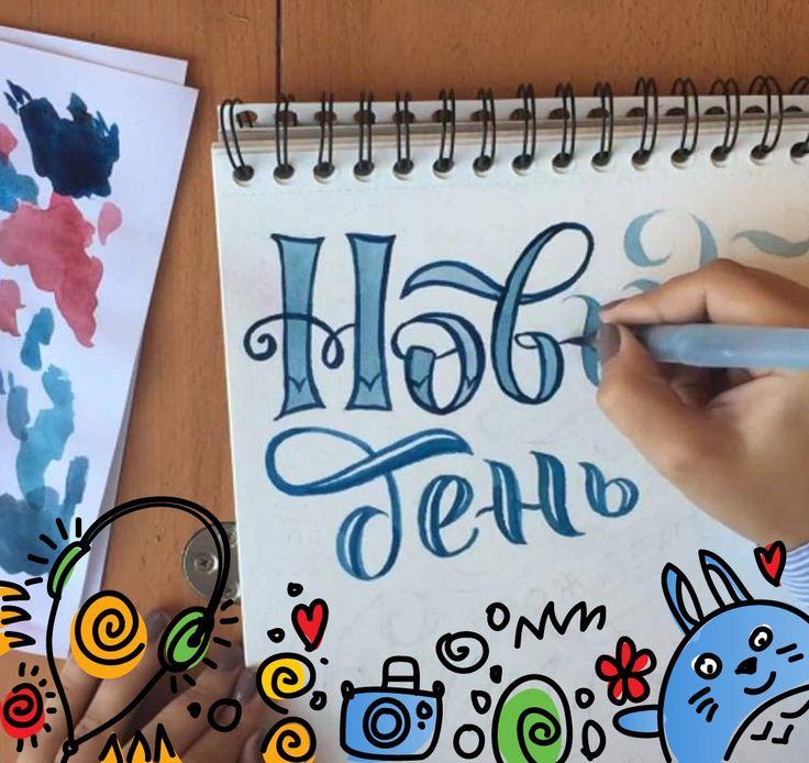 ❓Как научиться красиво писать?❓  Хочется иметь аккуратный, красивый почерк? Оформлять стенгазеты, подписывать открытки, да и просто получать удовольствие от процесса письма? В последнее время вновь становится модной каллиграфия - умение красиво писать. И этому всему вполне возможно научиться!  ➰Не спешите. Быстрый почерк обычно неровный, мелкий, и написан под давлением. Пишите неторопливо и изящно, оставляя медленные, ясные линии. У вас получатся более мягкие штрихи и более целостные линии и…