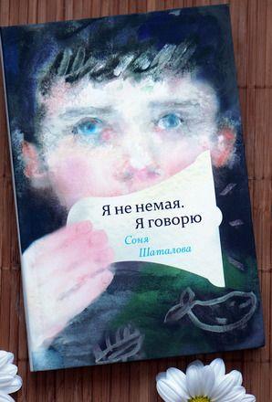 Книги для детей об аутизме - Полавкам.