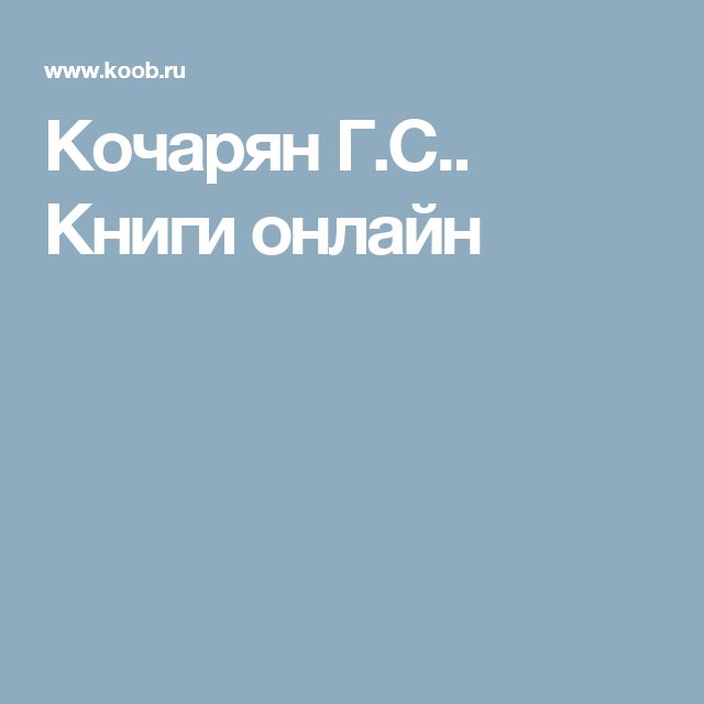 Кочарян Г.С.. Книги онлайн