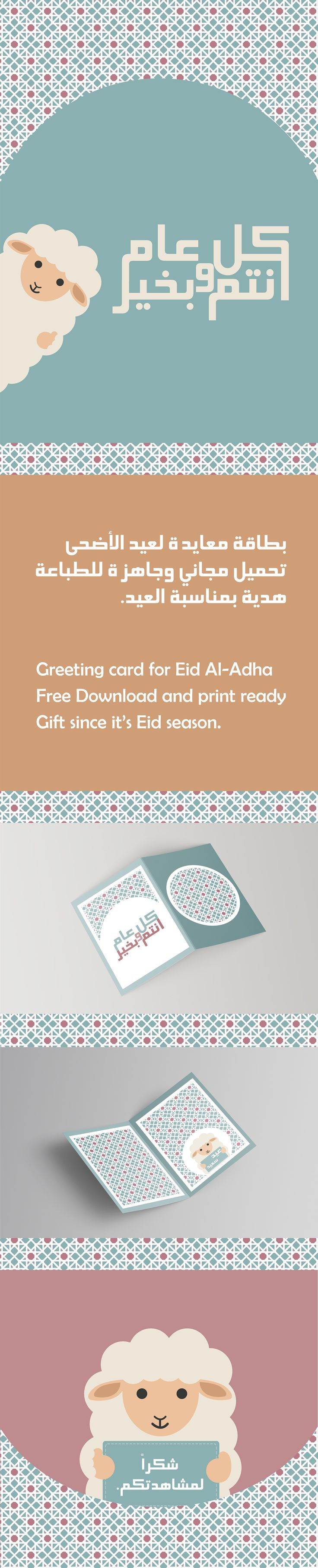 Eid Greeting card | Free download on Behance