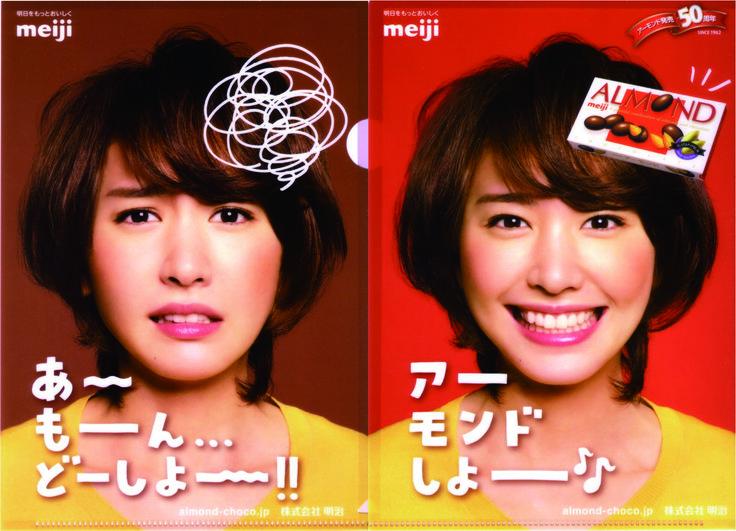 新垣結衣 2012 明治アーモンドチョコレート CM 「あーもんどしよー」篇