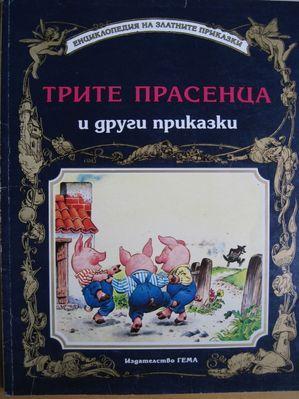 Трите прасенца и други приказки