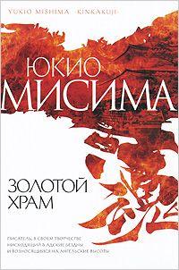 """""""Золотой Храм"""", Юкио Мисима / book: Japan / книга: Япония"""