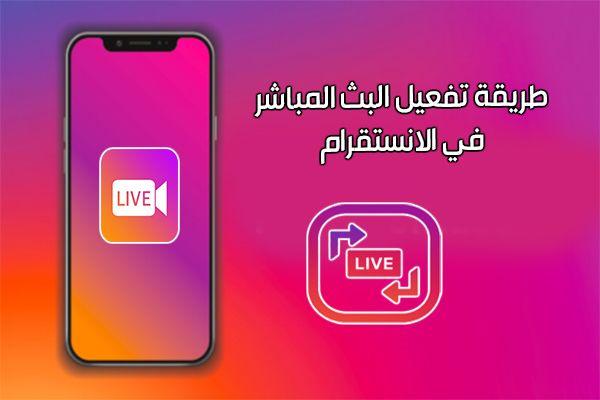طريقة تفعيل البث المباشر في الانستقرام Live On Instagram عبر الأندرويد شرح التفاعل معه Gaming Logos Live Video Video