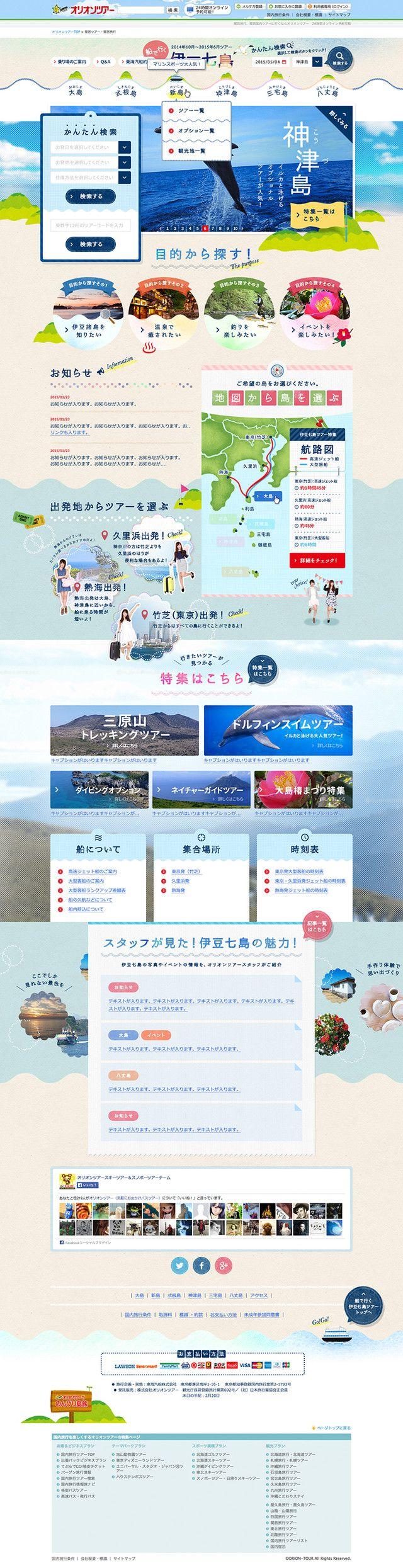 オリオンツアー 伊豆七島 - ohishiyumico