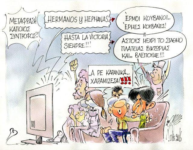 "...Tolis: thecitizen.gr ""Χαμένοι στη μετάφραση!!!"""