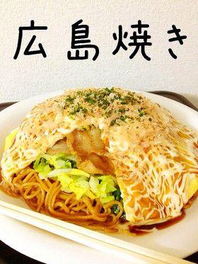 卵が美味しい、広島焼き! by ♡やほ♡ [クックパッド] 簡単おいしい ...
