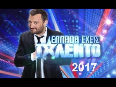 Ελλάδα Έχεις Ταλέντο 2017 ( Ερχεται )