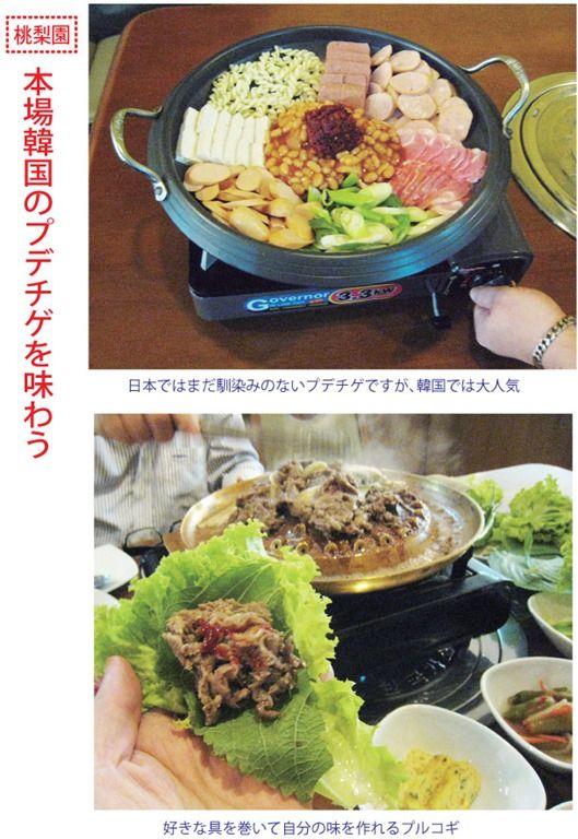 韓国料理店ドリウォンで本場韓国のプデチゲを味わう