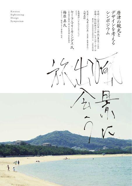 Re:Karatsu|BLOG: 「風景に出会う旅 唐津の観光とデザインを考えるシンポジウム」に行ってきました。