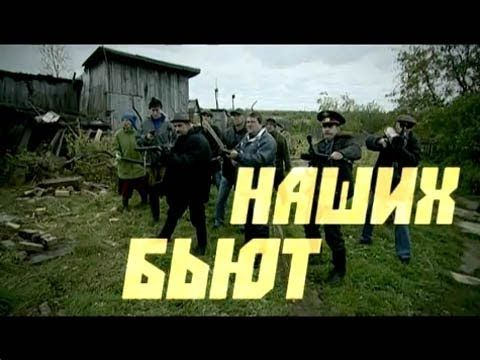 ▶ Наших бьют новый русский фильм 2013 Комедия) - YouTube